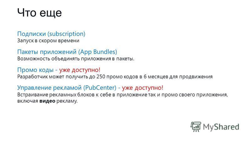 Что еще Подписки (subscription) Запуск в скором времени Пакеты приложений (App Bundles) Возможность объединять приложения в пакеты. Промо коды - уже доступно! Разработчик может получить до 250 промо кодов в 6 месяцев для продвижения Управление реклам