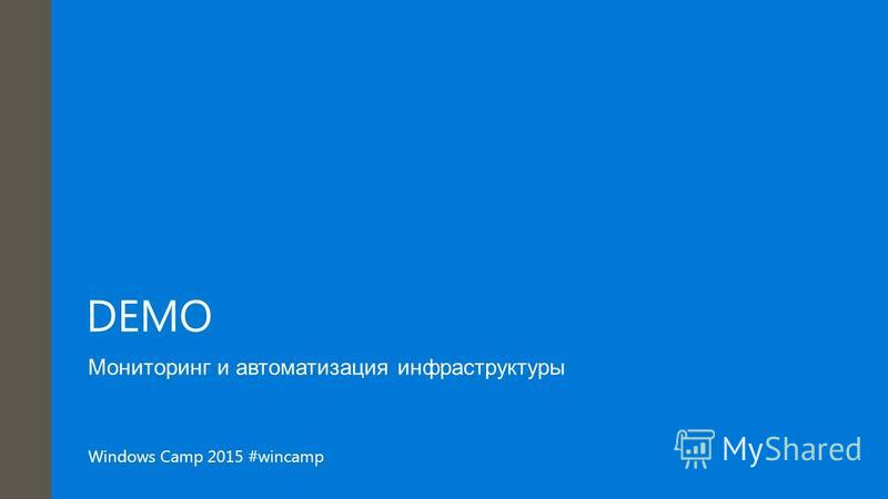 Windows Camp 2015 #wincamp DEMO Мониторинг и автоматизация инфраструктуры
