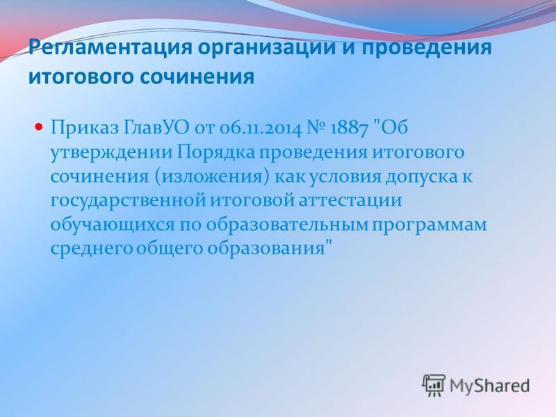 Регламентация организации и проведения итогового сочинения Приказ ГлавУО от 06.11.2014 1887