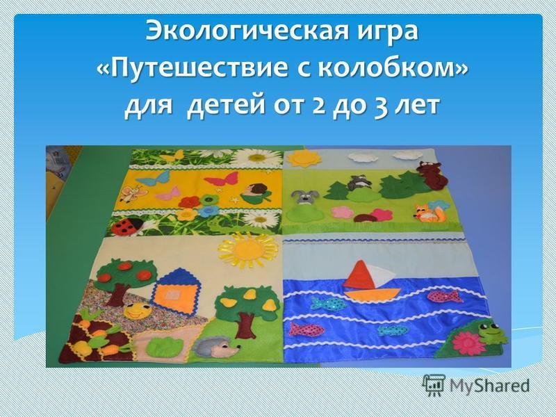 Экологическая игра «Путешествие с колобком» для детей от 2 до 3 лет
