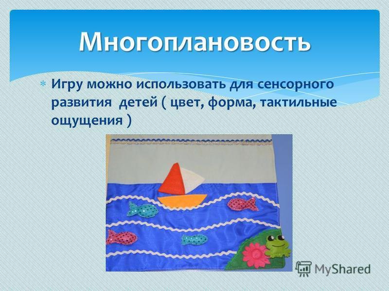 Игру можно использовать для сенсорного развития детей ( цвет, форма, тактильные ощущения ) Многоплановость
