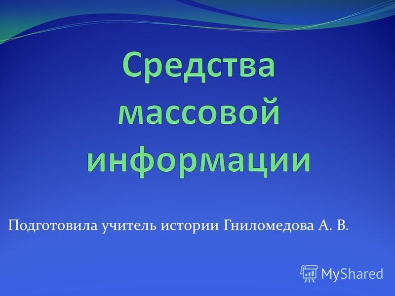 Подготовила учитель истории Гниломедова А. В.