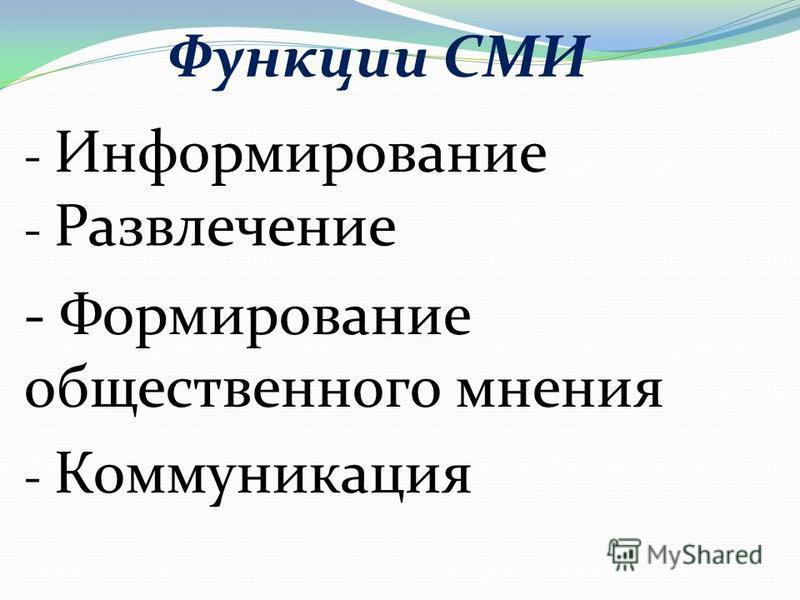 Функции СМИ - Информирование - Развлечение - Формирование общественного мнения - Коммуникация