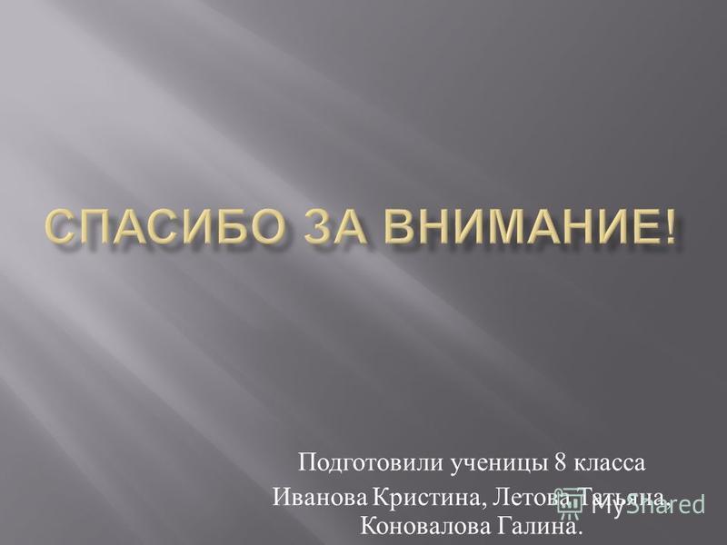 Подготовили ученицы 8 класса Иванова Кристина, Летова Татьяна, Коновалова Галина.