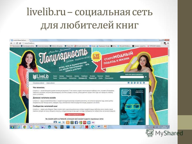 livelib.ru – социальная сеть для любителей книг