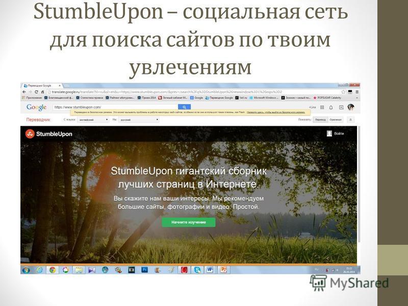 StumbleUpon – социальная сеть для поиска сайтов по твоим увлечениям