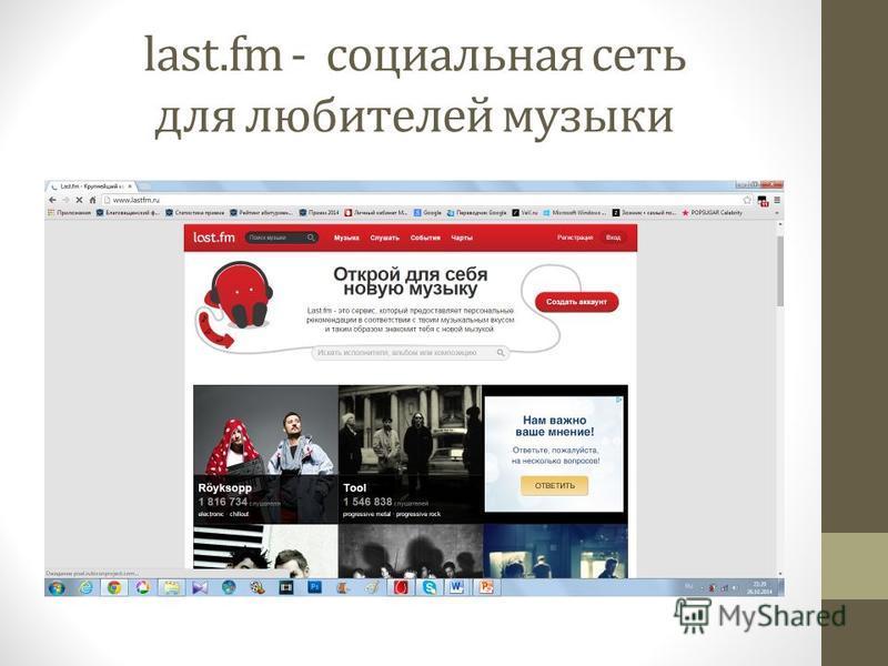 last.fm - социальная сеть для любителей музыки