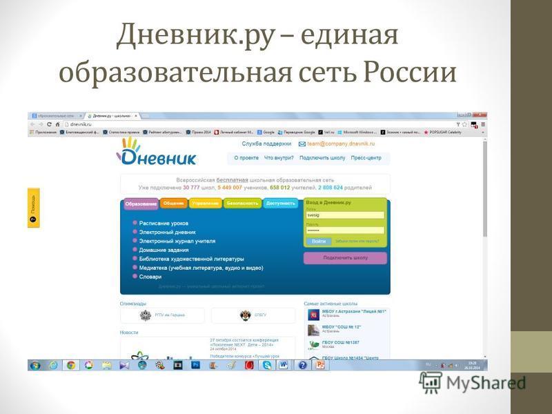Дневник.ру – единая образовательная сеть России