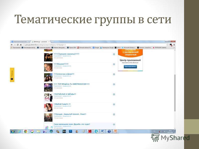 Тематические группы в сети