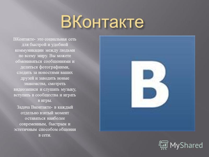 ВКонтакте ВКонтакте - это социальная сеть для быстрой и удобной коммуникации между людьми по всему миру. Вы можете обмениваться сообщениями и делиться фотографиями, следить за новостями ваших друзей и заводить новые знакомства, смотреть видеозаписи и