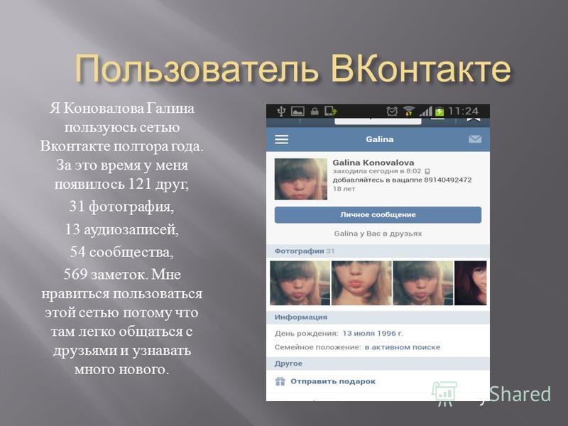 Пользователь ВКонтакте Я Коновалова Галина пользуюсь сетью Вконтакте полтора года. За это время у меня появилось 121 друг, 31 фотография, 13 аудиозаписей, 54 сообщества, 569 заметок. Мне нравиться пользоваться этой сетью потому что там легко общаться