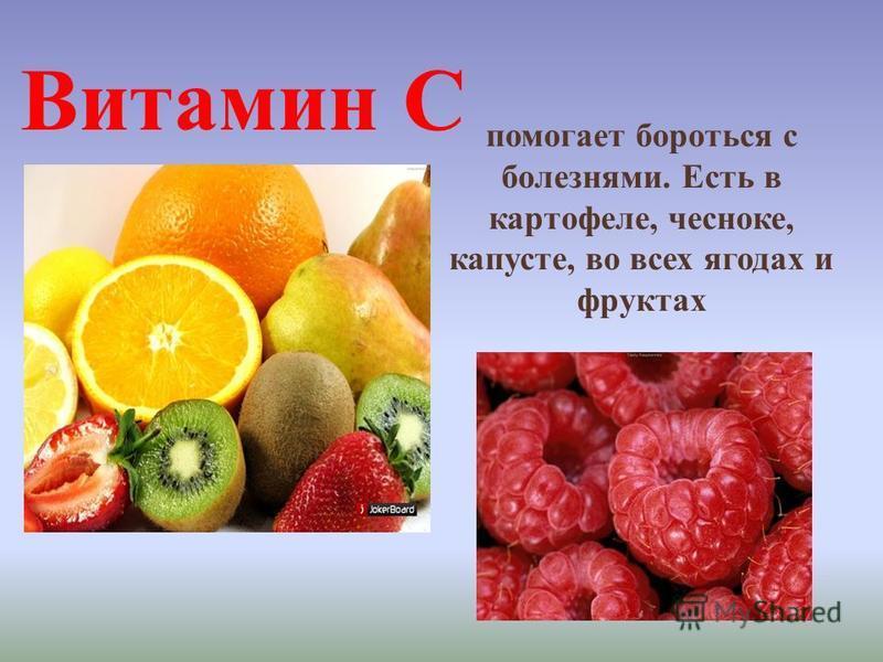 Витамин С помогает бороться с болезнями. Есть в картофеле, чесноке, капусте, во всех ягодах и фруктах