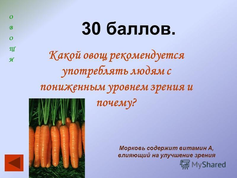 ОВОЩИОВОЩИ 30 баллов. Какой овощ рекомендуется употреблять людям с пониженным уровнем зрения и почему? Морковь содержит витамин А, влияющий на улучшение зрения