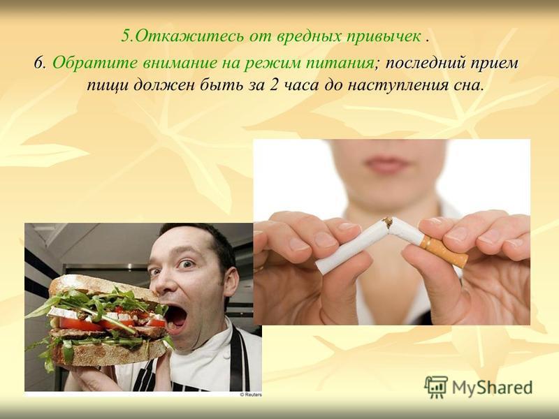 5. Откажитесь от вредных привычек. 6. ; последний прием 6. Обратите внимание на режим питания; последний прием пищи должен быть за 2 часа до наступления сна.