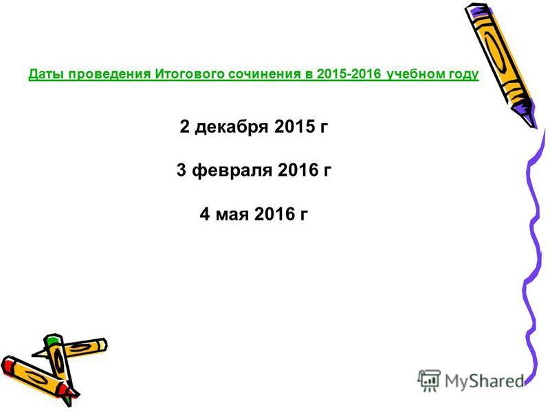 Даты проведения Итогового сочинения в 2015-2016 учебном году 2 декабря 2015 г 3 февраля 2016 г 4 мая 2016 г
