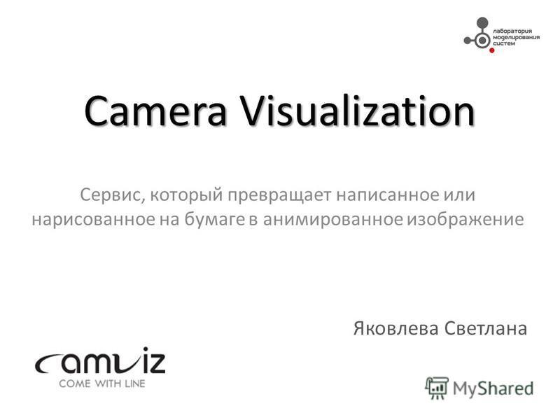 Camera Visualization Сервис, который превращает написанное или нарисованное на бумаге в анимированное изображение Яковлева Светлана