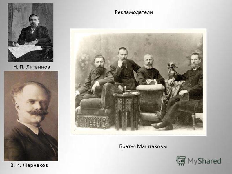 Рекламодатели Н. П. Литвинов В. И. Жернаков Братья Маштаковы