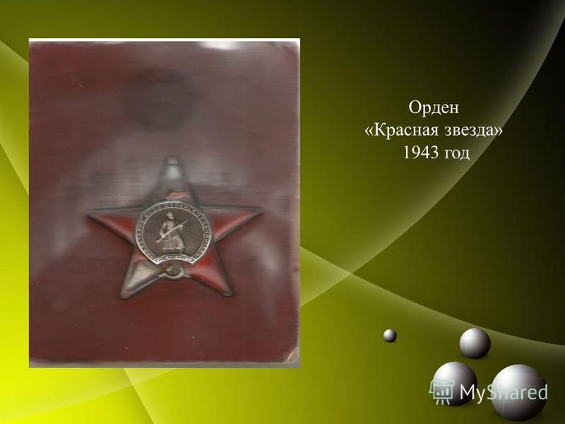 Орден «Красная звезда» 1943 год