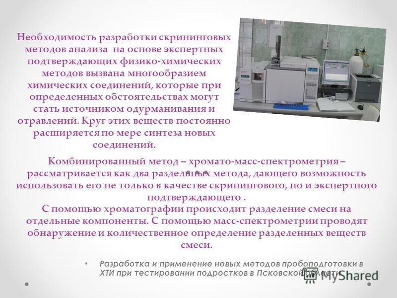 Необходимость разработки скрининговых методов анализа на основе экспертных подтверждающих физико-химических методов вызвана многообразием химических соединений, которые при определенных обстоятельствах могут стать источником одурманивания и отравлени