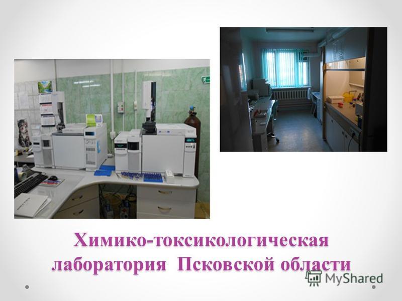 Химико-токсикологическая лаборатория Псковской области