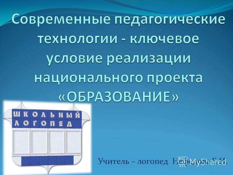 Учитель – логопед Нефедова Е.И.