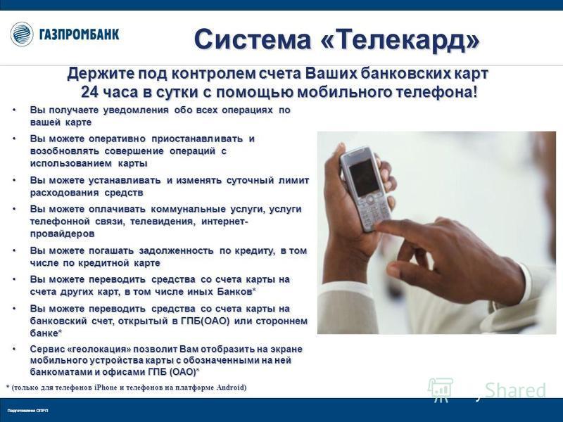 Система «Телекард» Держите под контролем счета Ваших банковских карт 24 часа в сутки с помощью мобильного телефона! Вы получаете уведомления обо всех операциях по вашей карте Вы получаете уведомления обо всех операциях по вашей карте Вы можете операт