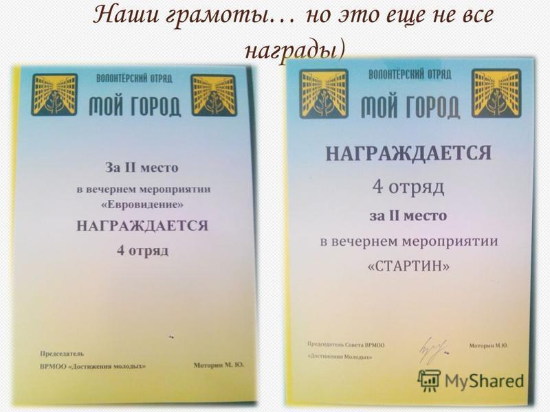 Наши грамоты… но это еще не все награды)