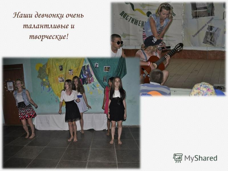 Наши девчонки очень талантливые и творческие!