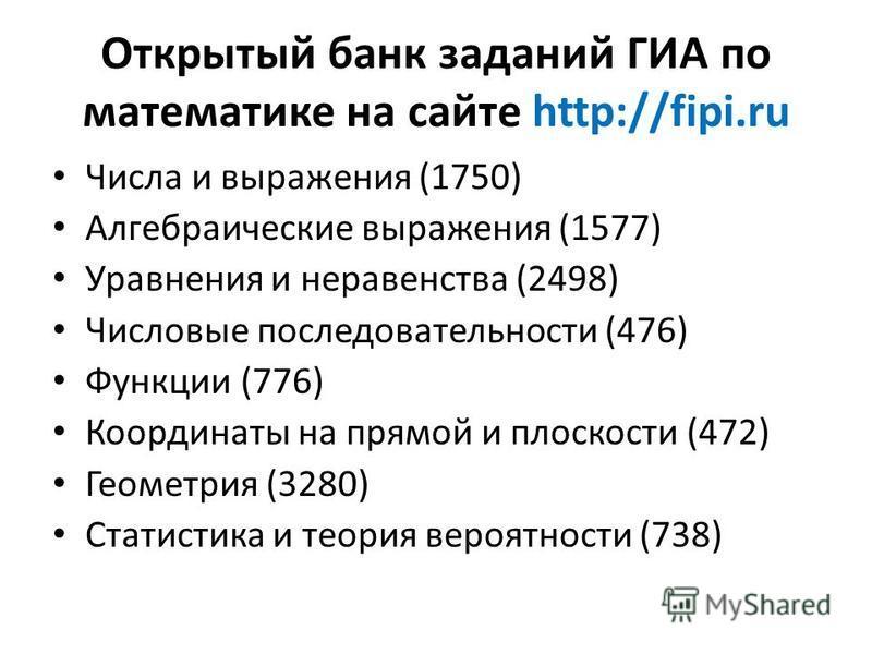 Открытый банк заданий ГИА по математике на сайте http://fipi.ru Числа и выражения (1750) Алгебраические выражения (1577) Уравнения и неравенства (2498) Числовые последовательности (476) Функции (776) Координаты на прямой и плоскости (472) Геометрия (