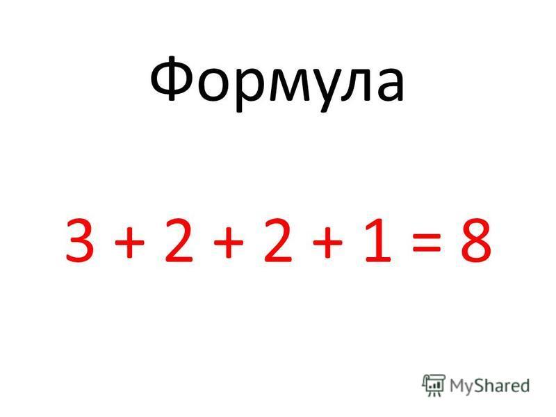 Формула 3 + 2 + 2 + 1 = 8