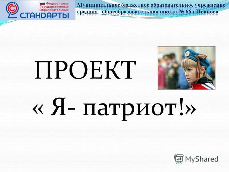 ПРОЕКТ « Я- патриот!»