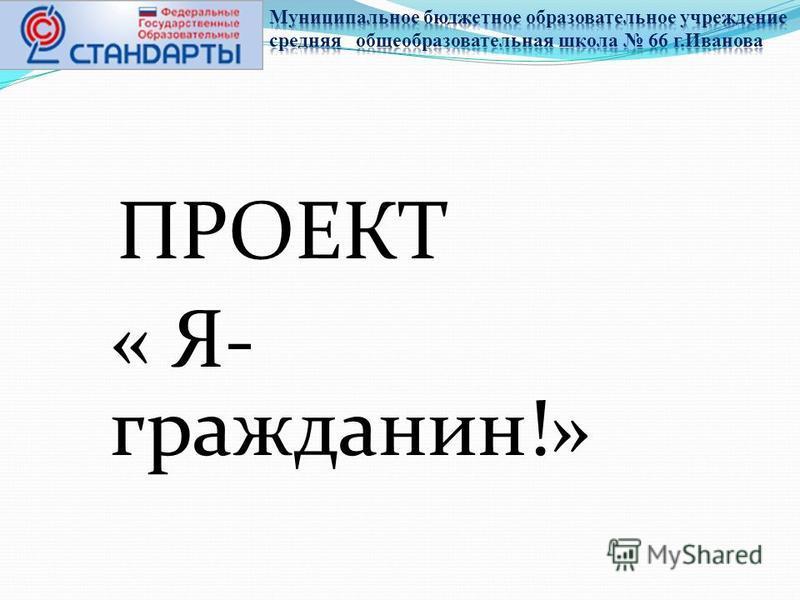 ПРОЕКТ « Я- гражданин!»