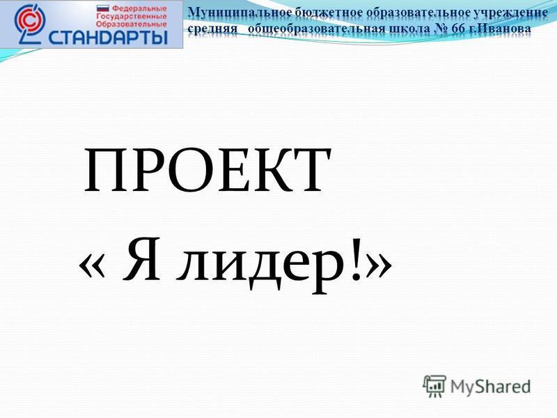 ПРОЕКТ « Я лидер!»
