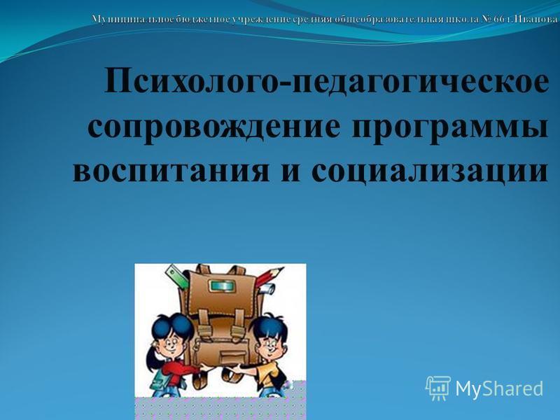 Психолого-педагогическое сопровождение программы воспитания и социализации