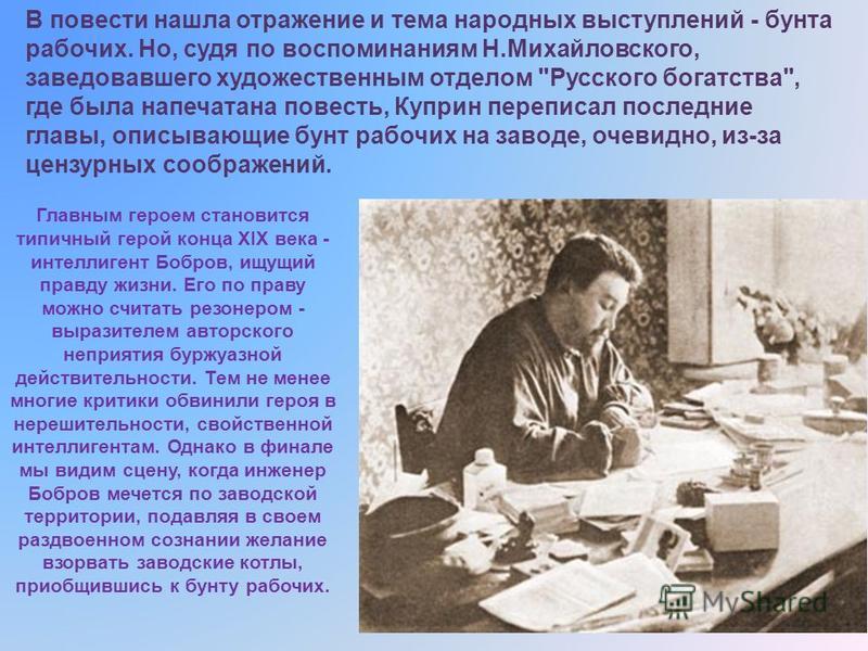 Посетив промышленный район Донбасса, переживавшего период бурного развития, в 1896 году Александр Куприн публикует повесть