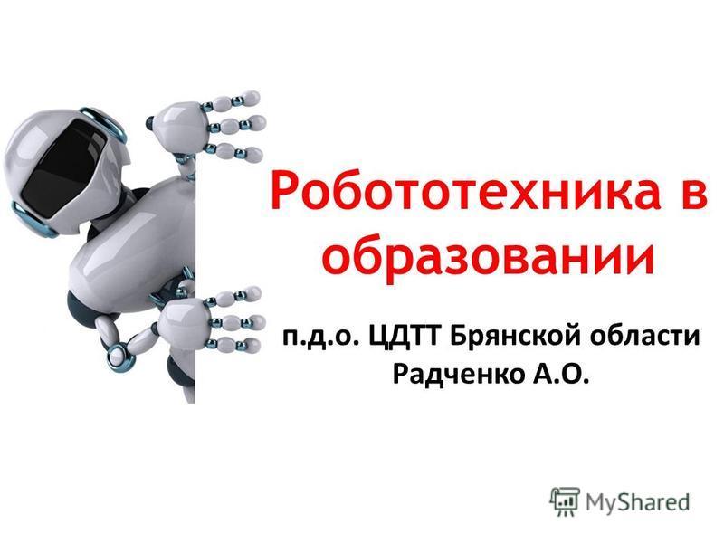 Робототехника в образовании п.д.о. ЦДТТ Брянской области Радченко А.О.