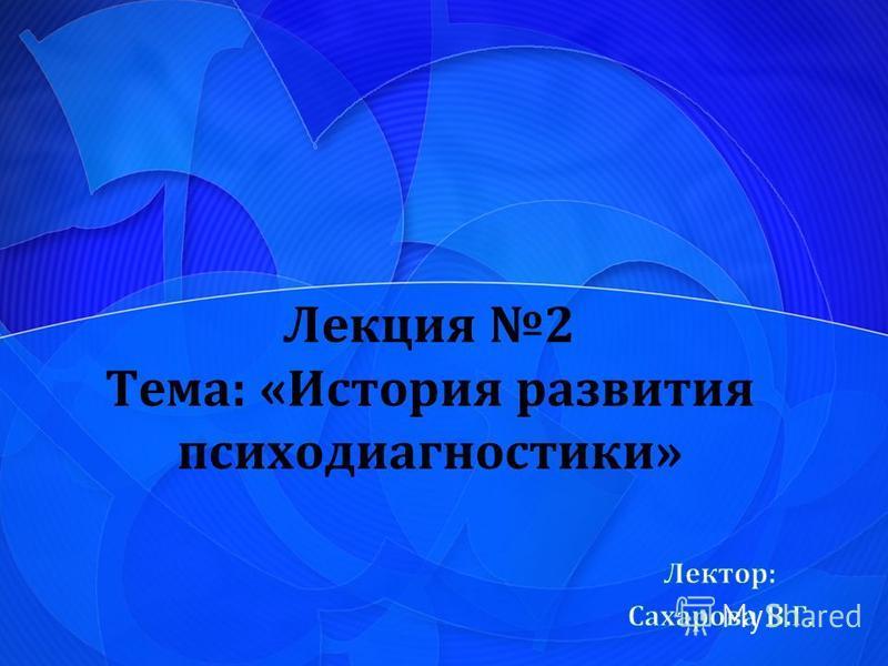 Лекция 2 Тема: «История развития психодиагностики»