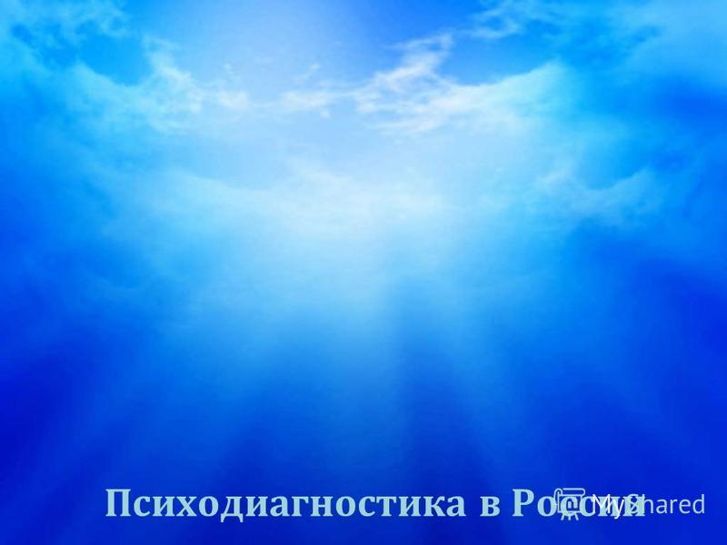 Психодиагностика в России