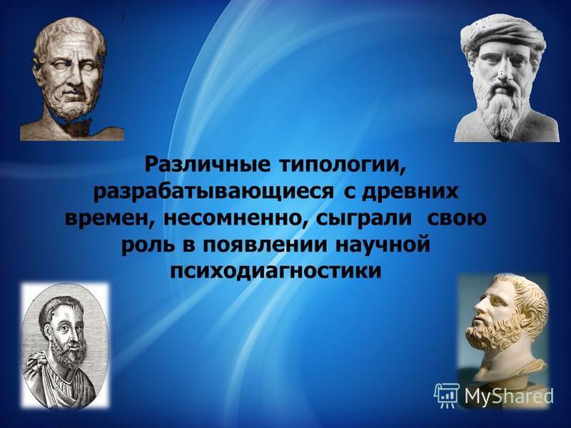 Различные типологии, разрабатывающиеся с древних времен, несомненно, сыграли свою роль в появлении научной психодиагностики