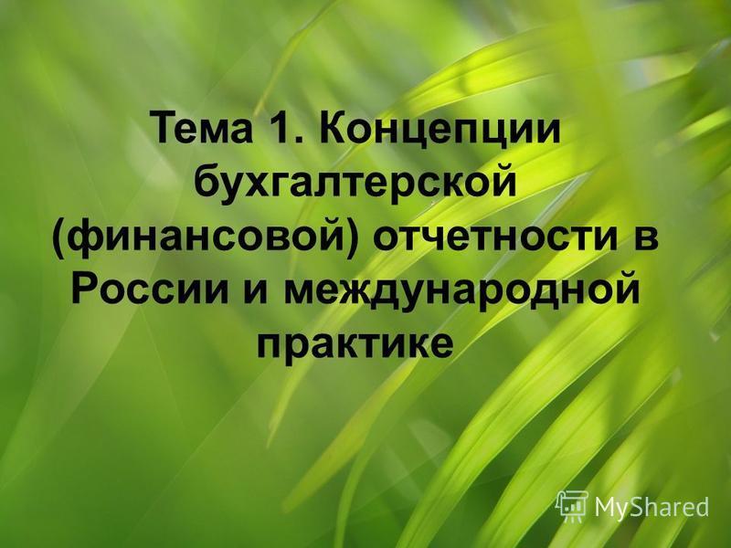 Тема 1. Концепции бухгалтерской (финансовой) отчетности в России и международной практике