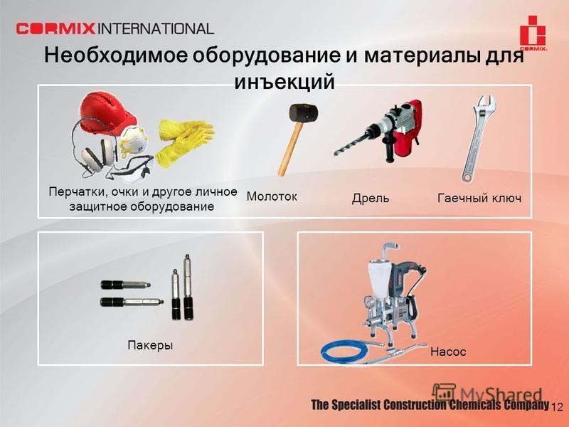Необходимое оборудование и материалы для инъекций Гаечный ключ Перчатки, очки и другое личное защитное оборудование Насос Пакеры Дрель Молоток 12