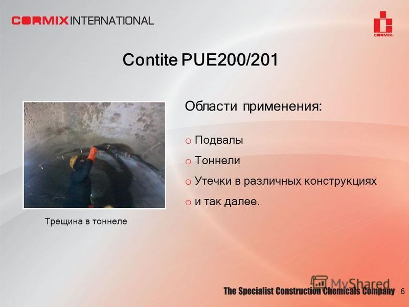 Contite PUE200/201 Области применения: 6 o Подвалы o Тоннели o Утечки в различных конструкциях o и так далее. Трещина в тоннеле