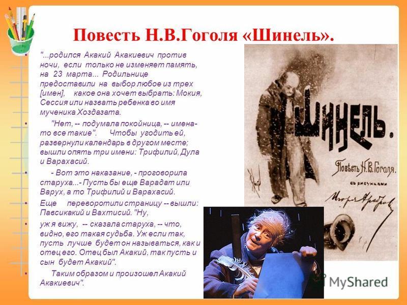Повесть Н.В.Гоголя «Шинель».