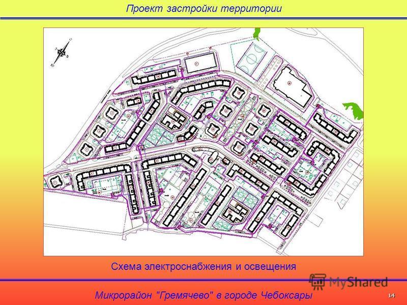 Схема электроснабжения и освещения Проект застройки территории Микрорайон Гремячево в городе Чебоксары 14