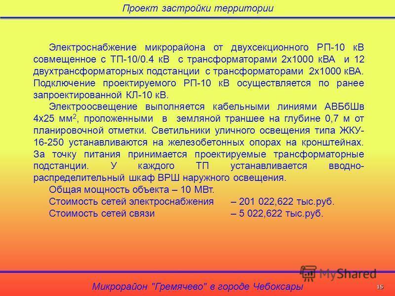 Электроснабжение микрорайона от двухсекционного РП-10 кВ совмещенное с ТП-10/0.4 кВ с трансформаторами 2 х 1000 кВА и 12 двухтрансформаторных подстанции с трансформаторами 2x1000 кВА. Подключение проектируемого РП-10 кВ осуществляется по ранее запрое