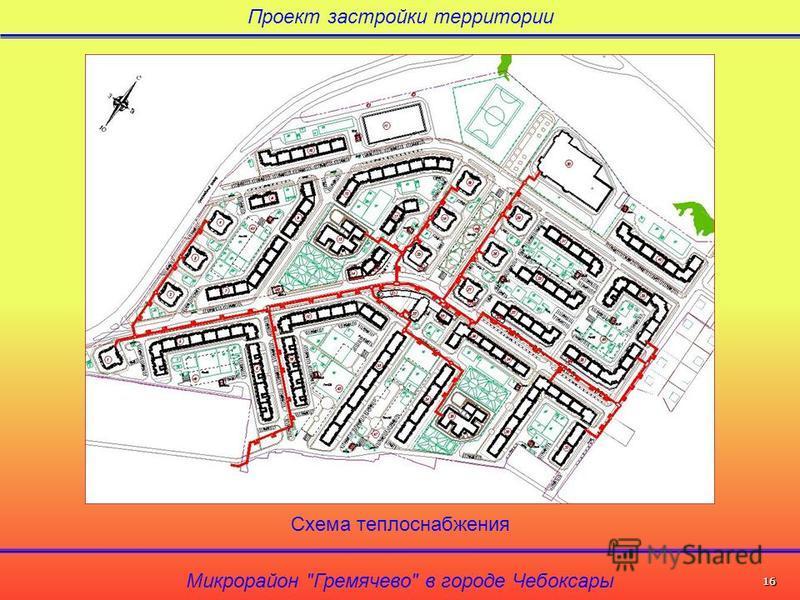 Схема теплоснабжения Проект застройки территории Микрорайон Гремячево в городе Чебоксары 16