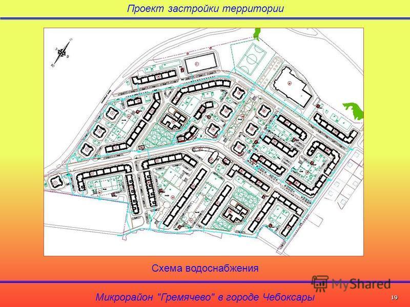 Схема водоснабжения Проект застройки территории Микрорайон Гремячево в городе Чебоксары 19
