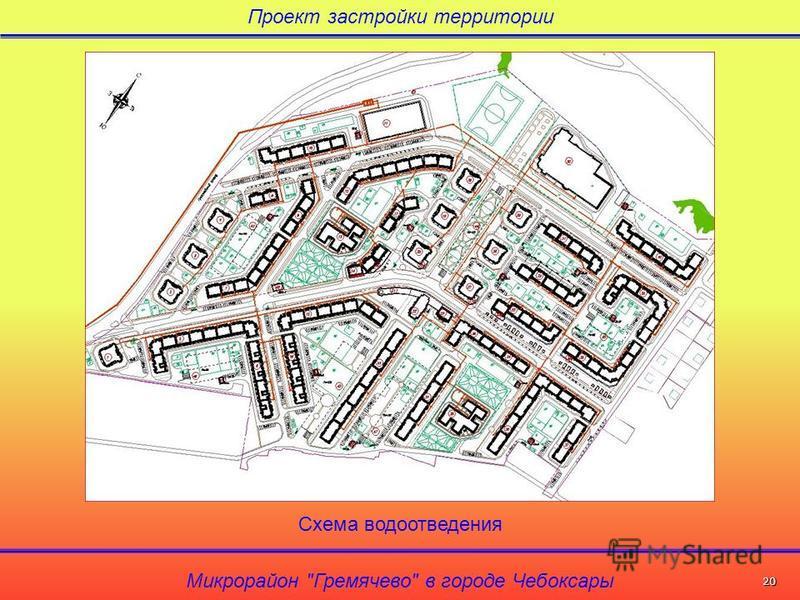 Схема водоотведения Проект застройки территории Микрорайон Гремячево в городе Чебоксары 20