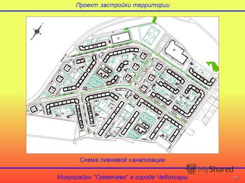 Схема ливневой канализации Проект застройки территории Микрорайон Гремячево в городе Чебоксары 21