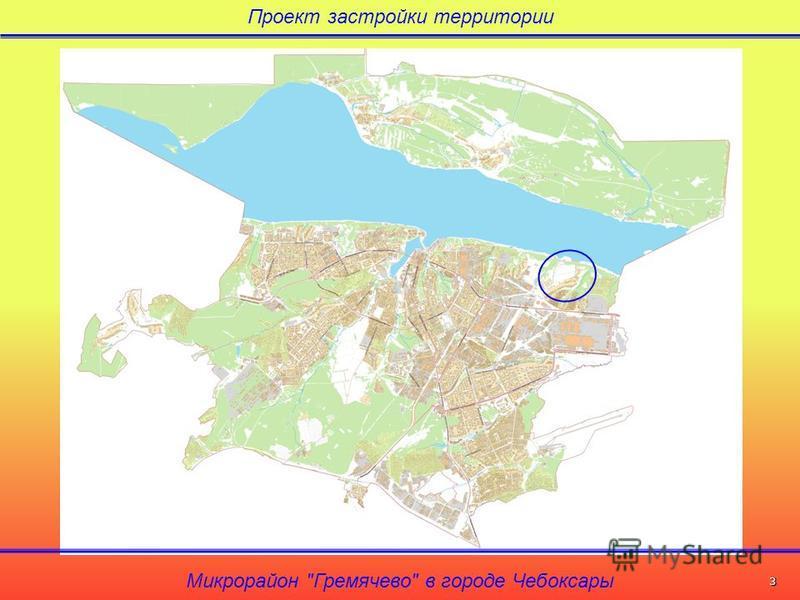 Проект застройки территории Микрорайон Гремячево в городе Чебоксары 3